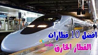 قطارات المستقبل على ارض الواقع || أفضل القطارات في العالم