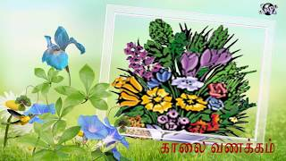Good Morning Wishes.. whatsaap video TAMIL