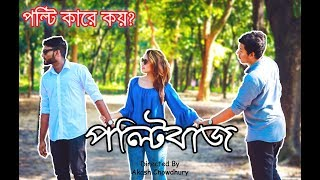 Poltibaaz | Bangla Short Film 2017