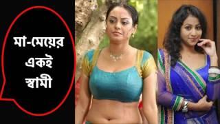 মা ও মেয়ের একই স্বামী !! কিছু আর বলার নাই !!! Bangla Crime News