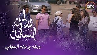"""برنامج ورطة إنسانية - الموسم الثاني - الحلقة السادسة """"جدعنة الصحاب"""" - Warta Ensaneh"""