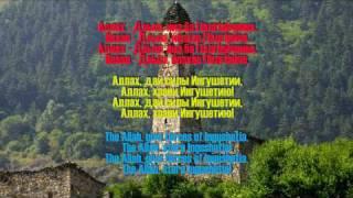 National Anthem Ingushetia HD (Гимн Ингушетии текст и перевод)