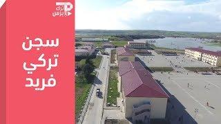 نُزلاء سجن تركي يتفنّنون في الصناعة والزراعة!