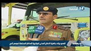 الفريق العمرو يتفقد المديرية العامة للدفاع المدني بمنطقة المدينة المنورة