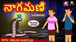 Telugu Stories for Kids - నాగమణి | Nagmani | Telugu Kathalu | Moral Stories | Koo Koo TV Telugu