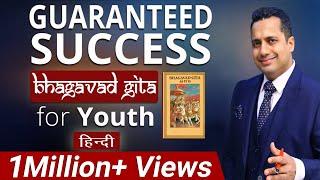 Gita Updesh Motivational Video in Hindi for Students by Vivek Bindra Gita Saar