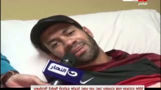 كورة كل يوم | لقاء حصرى مع حسنى عبد ربة بعد جراحة الرباط الصليبى