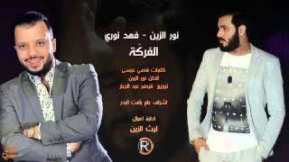 نور الزين + فهد نوري / الفركة audio