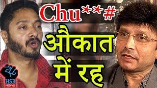 Shreyas ने Kamal R Khan को दिखाईं औक़ात, Poster Boys के विरुपण के लिए उन्हें Ch**** कहा |