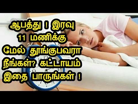 ஆபத்து ! இரவு 11 மணிக்கு மேல் தூங்குபவரா நீங்கள்? கட்டாயம் இதை பாருங்கள் ! Sleeplessness | Health