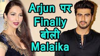 Finally Malaika Arora ने  Arjun Kapoor से Relationshi पर तोड़ी अपनी चुप्पी