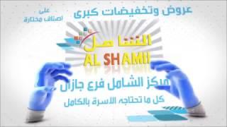 قناة اطفال ومواهب الفضائية اعلان تخفيضات مركز الشامل جازان