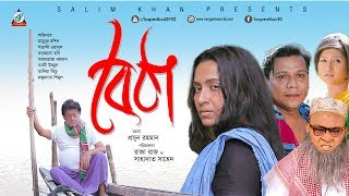 Boitha | বৈঠা | Mahmudur Rashid, Shatabdi Wadud, Farjana Chobi | Bangla Natok 2018