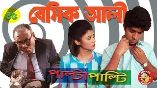 Natok New 2018: Basic Ali-45 | Bangla Comedy Natok 2018 | Tawsif Mahbub Natok