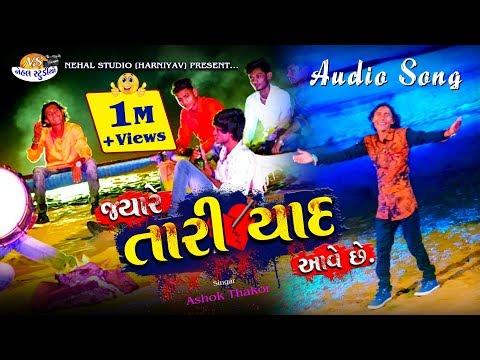 Jayare Tari Yad Aave Che... ASHOK THAKOR New Love Song Audio Song  in 2018 {NEHAL STUDIO}