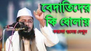 bangla waz mahfil 2017 Maulana Mahmudul Hasan