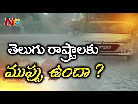 Xxx Mp4 Incessant Rains Lashes Parts Of Andhra Pradesh And Telangana Disrupts Normal Life NTV 3gp Sex