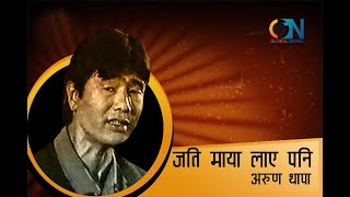 Jati Maya Laye Pani | Arun Thapa | Karaoke with Lyrics