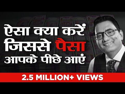 """""""ऐसा क्या करें जिससे पैसा आपके पीछे आएं """" Ujjwal Patni Official Best Inspirational Video"""