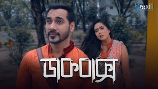 Dakbaksho - Bangla New Natok | Shojol | Momo | 2017