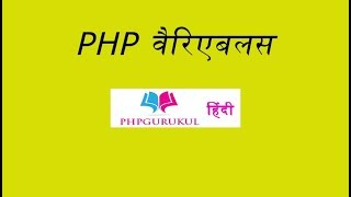 PHP Variables ,  How to Define a Variable in PHP