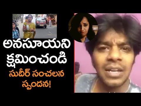 Xxx Mp4 Sudigali Sudheer Reacted On Anchor Anasuya Mobile Break Controversy In Live YOYO Cine Talkies 3gp Sex