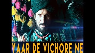Yaar De Vichore Ne || Sain Zahoor  ll latest punjabi song ll (OFFICIAL VIDEO)