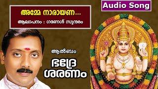 Amme narayana - a song from the Album Bhadre Saranam Sung by Ganesh Sundaram