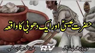 Hazrat ESA AS Aur Aik Dhobi Ka Waqya ( Story Of Hazrat ESA AS ) Must  Watch