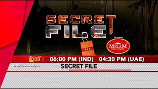 Secret File | PROMO | EP 211 | Kaumudy TV