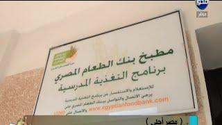 ( #مصر_أحلي ) يعرض برنامج التغذية المدرسية في بنك الطعام المصري