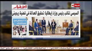 الحياة في مصر | أبرز ما ورد بالصحف حول تصريحات الرئيسي لوزير داخلية إيطاليا عن قضية ريجيني