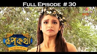 Roopkatha - 5th June 2017 - রূপকথা - Full Episode