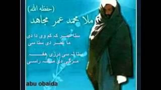 Pashto tarana mullah omar shaheed
