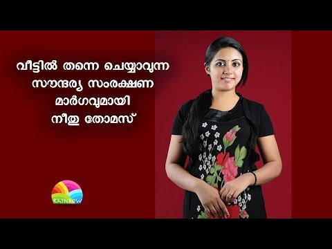 Xxx Mp4 Beauty Tips By Arundhathi Serial Actress Nithu Thomas 3gp Sex