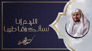 اللهم انا نسألك رزقاً طيباً | الشيخ سعد الغامدي