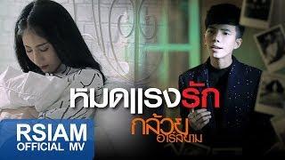 หมดแรงรัก : กล้วย อาร์ สยาม [Official MV]