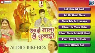Aai Mata Ri Chundari | Rajasthani Superhit Aai Mataji Garba | Navratri Songs 2017 | Audio Jukebox