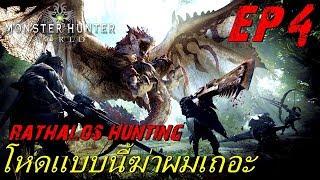 BGZ - Monster Hunter World EP#4 โหดเเบบนี้ฆ่าผมเถอะ rathalos hunting