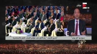 كل يوم - عمرو اديب: طلعوا الشباب علشان تقود البلد ومشونا احنا