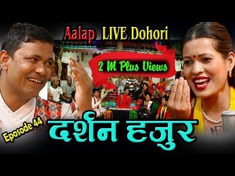 Xxx Mp4 Live Dohori Darshan Hajur दर्शन हजुर By Raju Pariyar Vs Tika Sanu Music Jhalak Sangeetam 3gp Sex
