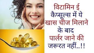 विटामिन ई कैप्सूल्स में ये खास चीज मिलाने के बाद पार्लर जाने की जरूरत नहीं Fhayde vitamin E capsule
