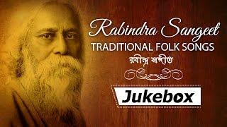 রবীন্দ্র সংগীত - Rabindra Sangeet Traditional Folk Songs - Superhit Bengali Songs