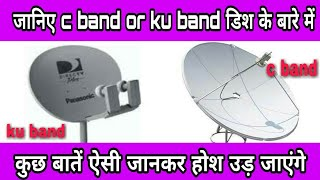 What is the difference between C band dish and Ku band dish? जानकर होश उड़ जाएंगे...