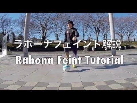 ラボーナフェイント(クロスエラシコ・ホーカスポーカス)チュートリアル Rabona Feint [Hocus Pocus] Tutorial by TRICkSTAR5