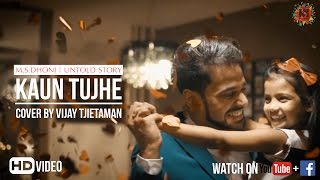 New Hindi Song | Kaun Tujhe | Latest Hindi Songs | Satguru Productions