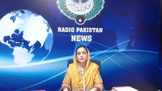 Radio Pakistan News Bulletin 3 PM  (17-07-2018)
