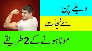 How To Gain Weight In Urdu/Hindi   Mota Hone   Wazan Barhanay Ka Tarika