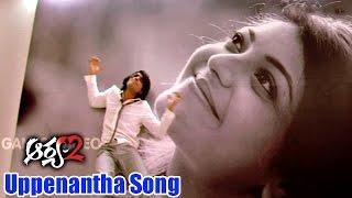 Arya 2 Songs - Uppenantha - Allu Arjun, Kajal Aggarwal, Navdeep - Ganesh Videos