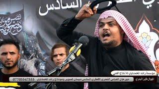 فايز البدري ينزل عقاله احتراماً للامام العباس عليه السلام مهرجان العماره HD